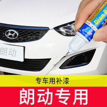 Beijing modern long moving special paint pen polar white paint scratch repair car paint pen fill car paint point bin