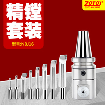 ZOTO Taiwan boring tool CNC machining center boring tool set NBJ16 fine adjustment fine boring head BT30 BT40 boring tool