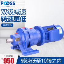 Puss BWED two-stage pendulum needle wheel gearbox three-phase 380v stirring copper core gearbox national standard low-speed motor