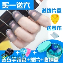 Guitar accessories anti-pain finger sets left finger sets ukulele finger protection finger string child protection finger sets