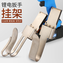 Electric wrench hook shelf worker wrench waist hanger stainless steel carpentry waist frame support lost hand rope rotation hook.