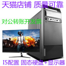 Office core i3i5 quad-core desktop computer full compatible machine DIY assembly host computer game monitor eating chicken mapping video editing art workstation multi-screen host 3D modeling