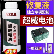 Automotive battery repair liquid repair 12v distilled water battery fluid maintenance motorcycle rehydration liquid battery universal.