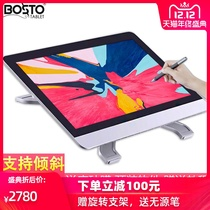 BOSTO pen display one computer hand-painted screen painting screen drawing screen LCD hand-painted tablet pen tablet