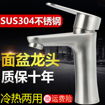 Nine division is 304 stainless steel basin hot and cold faucet bathroom hot and cold water faucet hot and cold mix water basin faucet