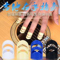 Playing guitar right finger set guitar dial finger pointing guitar thumb dial guitar fingernail set Zheng Chenghe model.