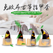 With Isaab Guzheng nail set Children adults free of tape silicone bullet guzheng nail glue cloth.