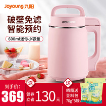 Jiuyang mini soy milk machine home small automatic wall-breaking filter-free single dormitory official flagship 1-2 people.