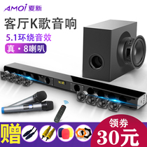 Amoi summer new L7 Echo wall K song TV sound millet heavy subwoofer strip Bluetooth home living room set projector speaker 5 1 home theater surround