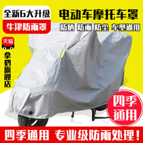 Pedal motorcycle car cover electric car battery cover sunscreen rain cover thick cloth 125 car snow dust cover