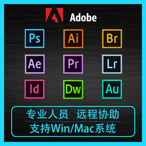 ps software photoshop cc2018 Chinese and English PR remote ae installation package cs6 download win mac version