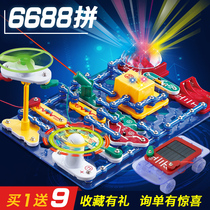 Electrical kid electronic building blocks 6-18 years old physical circuit hundred assembled children Stem experimental educational toys 6688