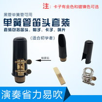Drop B-tone clarinet flute head set black pipe flute head mouthpiece (painted gold plated nickel optional default random)
