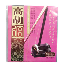 High-string beginner playing high-string instrument accessories strings Red Sandalwood High-string instrument