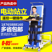 Electric standing bed multi-function nursing home paralyzed patient upright standing bed hemiplegia lower limb rehabilitation training bed
