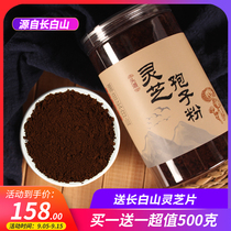 Changbai Mountain Ganoderma lucidum spore powder authentic headway Linden wood Ganoderma lucidum powder bulk roe deer powder Ganoderma lucidum powder total 500g