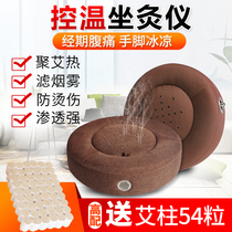 Often Salt Road futon sitting moxibustion moxibustion Box portable moxibustion home to Moisture Body Palace cold fumigation stool buttocks cushion