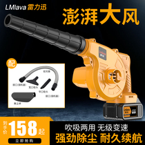 Lei lixun rechargeable hair dryer lithium blower high-power industrial small computer dust collector home