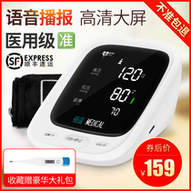 Electronic volume sphygmomanometer household medical elderly upper arm automatic high precision voice measurement instrument pressure measuring instrument