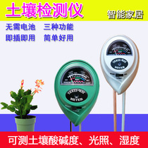 Three-in-one soil detector flowers and herbs humidity PH light monitoring household plants high-precision test