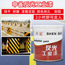 Shen Sparrow reflective paint road marking paint car dash paint toll station safety Island Road marking paint metallic paint