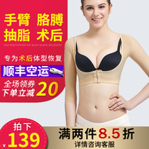 Arm liposuction shaping clothing medical grade sets of thin arms received vice milk artifact beam chest care a fat body sculpting underwear