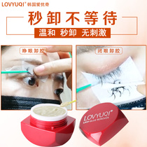 AI Yuqi no stimulation offloading mascara fast grafting false eyelashes glue removal special glue gel