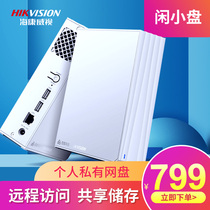 Hikvision HS-AFS - H101 network disk idle small disk network storage server monitoring machine hard disk