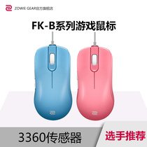 ZOWIE GAER zweigya FK1-B FK2-B DIVINA pink blue gaming wired mouse