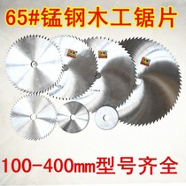 Carpentry saw blade angle grinder table saw manganese steel 10 12 14 16 inch ultra-thin saw wood cutting piece.