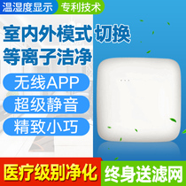Burley new Air System home wall intelligent quiet bedroom ventilator purification machine in addition to haze formaldehyde