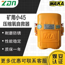 Positive security explosion-proof mine with a small 45 compression breathing self-help device zyx30 small underground oxygen supply 30