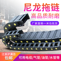 Drag chain reinforced nylon plastic chain bridge-type full-closed chain through tank chain nylon chain high-speed mute