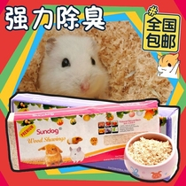 Small hamster sawdust sterilization deodorant warm shavings bedding color supplies special wood cutting wood broken sawdust