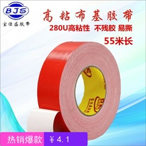High-viscosity cloth tape 45MM color single-sided waterproof tape strong decorative floor tape carpet tape