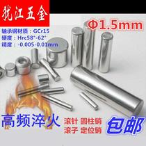High precision needle roller positioning pin cylindrical pin diameter 1 5mm long 2345678910121415 17