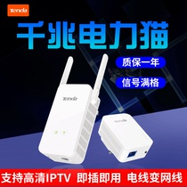 Tenda gigabit power cat wired wireless router one to one set of three high-definition monitor iptv set-top box dedicated home Villa wifi expander 1000M power line adapter