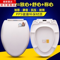 GENERAL Wang Opai toilet cover large U-shaped V-shaped square toilet toilet toilet cover accessories.