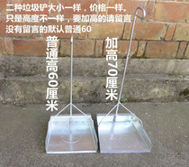 Tin dustpan high pickpocket factory sweep durable thickened garbage shovel property sanitation outdoor cleaning shovel