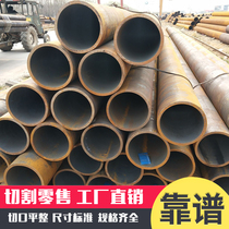 Spot retail cutting 20 # seamless steel pipe No. 20 low carbon steel size diameter wall thickness steel pipe hollow pipe