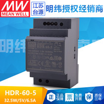 Taiwan Mingwei HDR-60-5 switch power supply 32.5W5V6.5A ultra-thin step DIN rail type power dr.