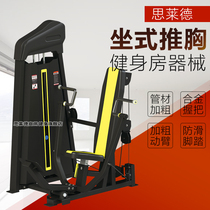 Y sitting push chest trainer chest muscle group training equipment gym commercial sitting push chest trainer