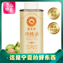 Somia Walnut oil edible 250ml no added virgin DHA complementary flavor oil cooking oil.