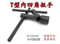 T-type inner square wrench square wrench socket wrench key 8 10 12 14 17 19 22