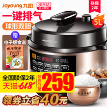 Nine Yang electric pressure cooker electric pressure cooker double bile household intelligent 5L rice cooker automatic official authentic 3 people -4 People