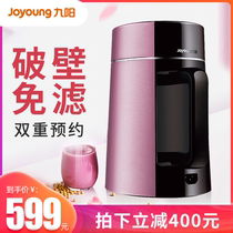 Joyoung Jiuyang home reservation smart soy milk machine home fully automatic official flagship store filter-free.