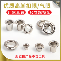 Air eye rivets eyelets buckle advertising cloth buckle decorative buckle eye PU cloth hollow Steam Eye hole buckle metal buttons plus