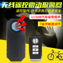 Remote control vibration alarm door and window vibration alarm electric bicycle anti-theft device Outdoor Waterproof