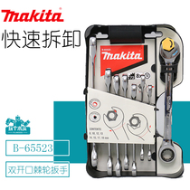 Makita fast manual plum wrench penetrating tube pliers active wrench opening ratchet wrench auto repair set