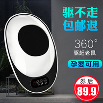 Ultrasonic mouse repellent device household mouse nemesis rat rat kill artifact a nest end catch rat automatic and efficient